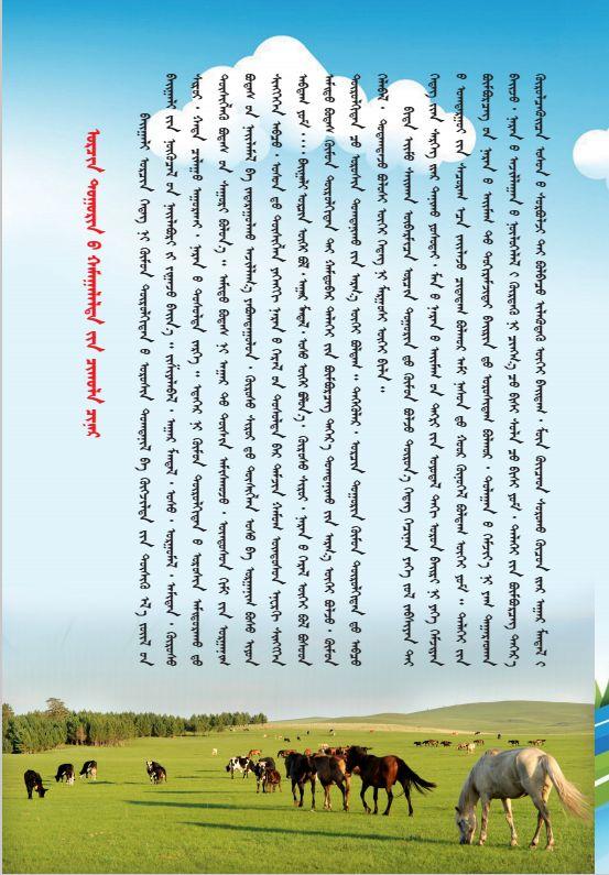 呼伦贝尔市新左旗制作发放蒙文版环保宣传手册 第2张 呼伦贝尔市新左旗制作发放蒙文版环保宣传手册 蒙古文库