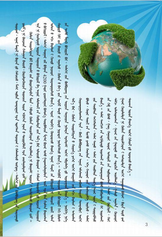 呼伦贝尔市新左旗制作发放蒙文版环保宣传手册 第3张 呼伦贝尔市新左旗制作发放蒙文版环保宣传手册 蒙古文库