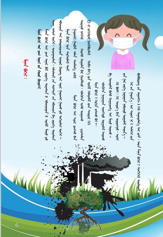 呼伦贝尔市新左旗制作发放蒙文版环保宣传手册 第4张 呼伦贝尔市新左旗制作发放蒙文版环保宣传手册 蒙古文库