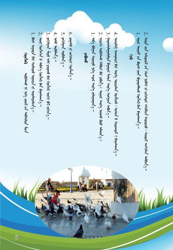 呼伦贝尔市新左旗制作发放蒙文版环保宣传手册 第8张 呼伦贝尔市新左旗制作发放蒙文版环保宣传手册 蒙古文库