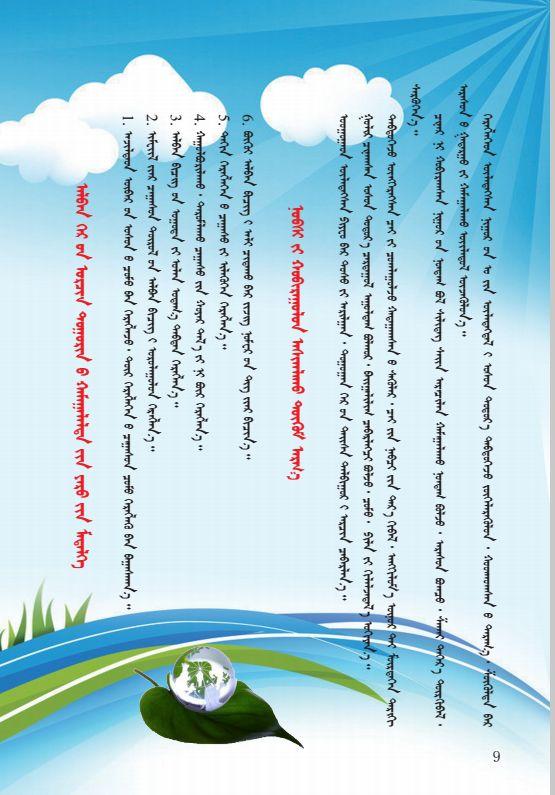 呼伦贝尔市新左旗制作发放蒙文版环保宣传手册 第9张 呼伦贝尔市新左旗制作发放蒙文版环保宣传手册 蒙古文库
