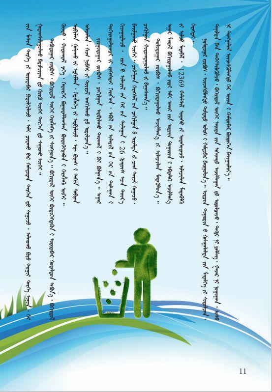 呼伦贝尔市新左旗制作发放蒙文版环保宣传手册 第11张 呼伦贝尔市新左旗制作发放蒙文版环保宣传手册 蒙古文库