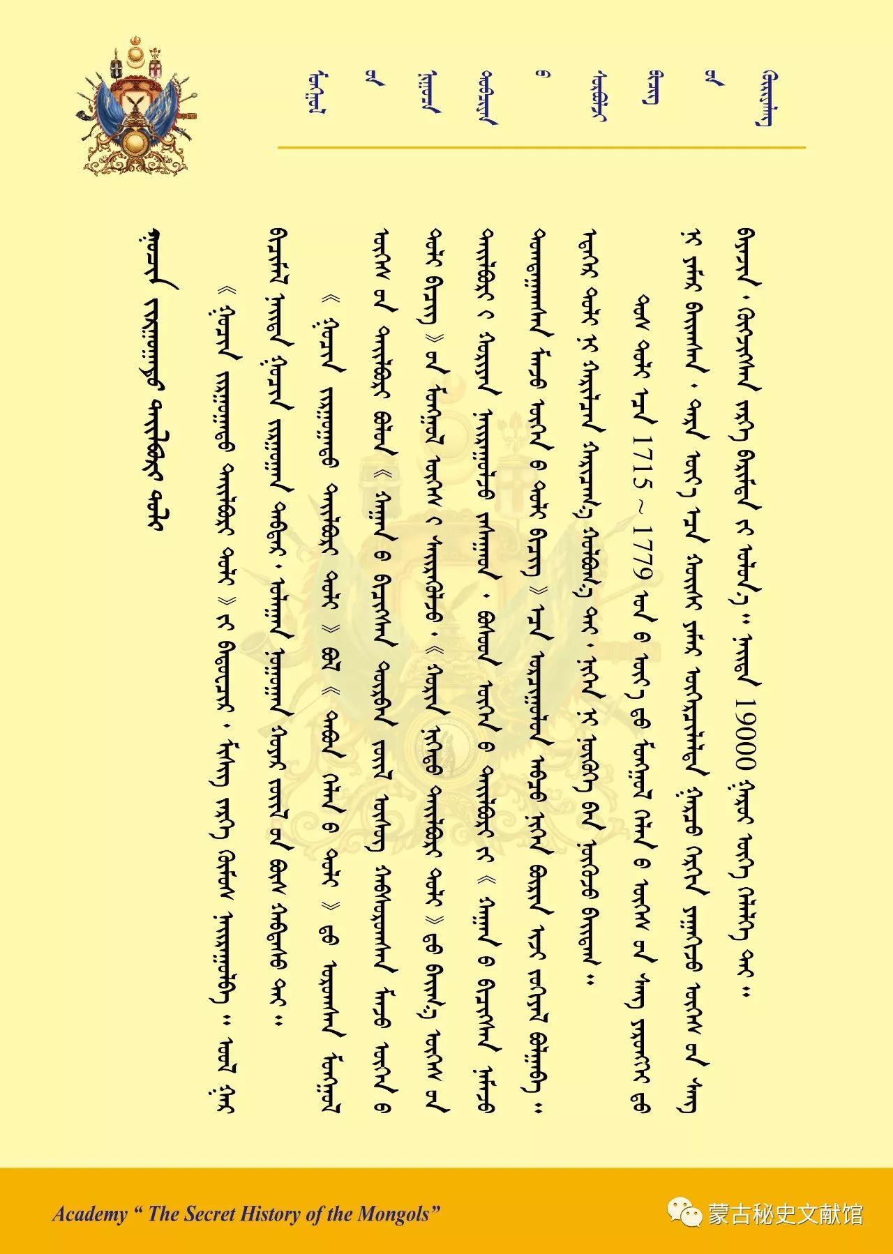 【蒙古文】三十六卷本辞典 第1张 【蒙古文】三十六卷本辞典 蒙古文化