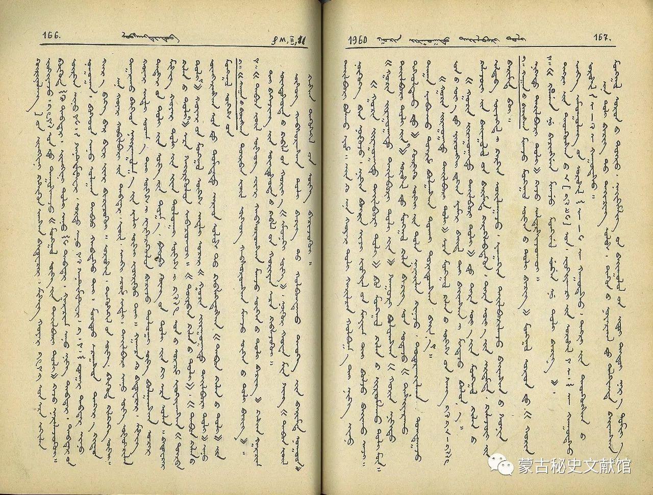 【蒙古文】三十六卷本辞典 第3张 【蒙古文】三十六卷本辞典 蒙古文化