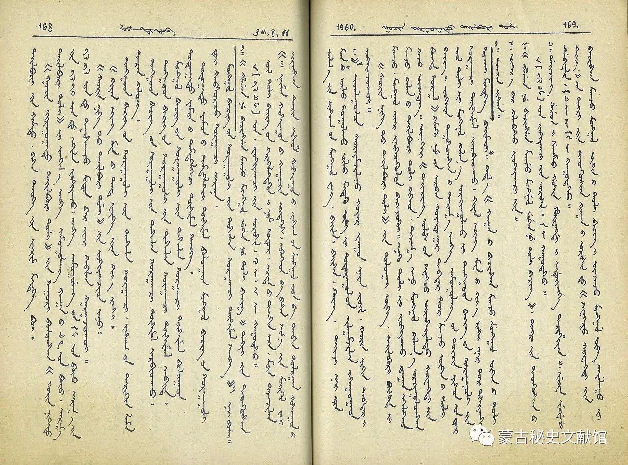 【蒙古文】三十六卷本辞典 第4张 【蒙古文】三十六卷本辞典 蒙古文化