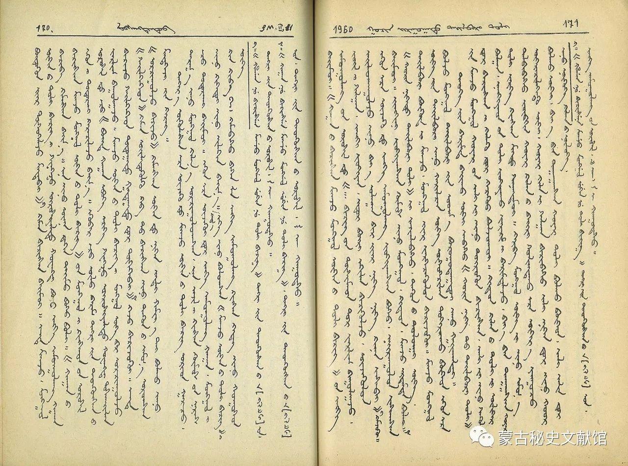 【蒙古文】三十六卷本辞典 第5张 【蒙古文】三十六卷本辞典 蒙古文化