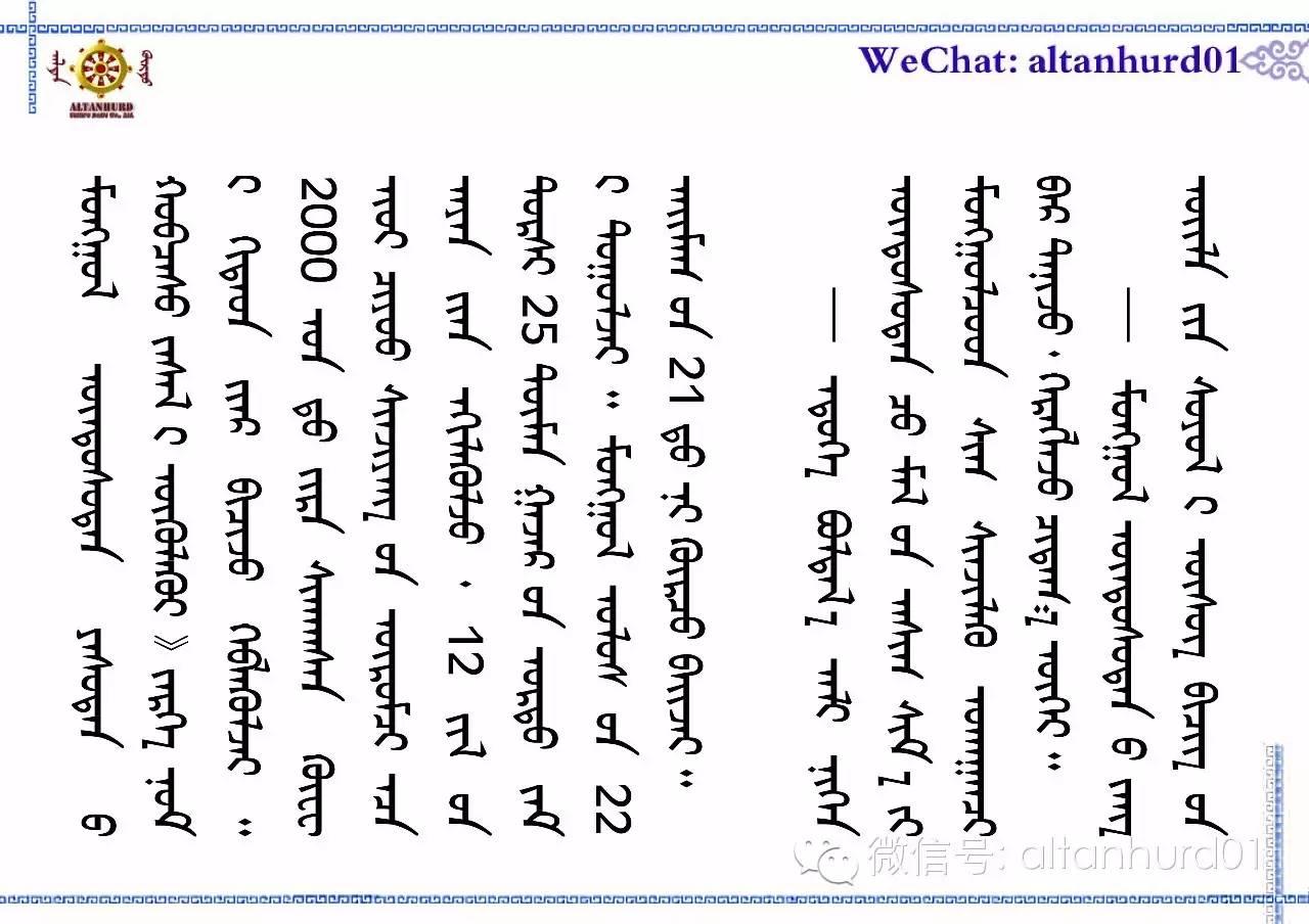 【金轮头条】精通蒙古语的汉族学者(蒙古文) 第4张 【金轮头条】精通蒙古语的汉族学者(蒙古文) 蒙古文化