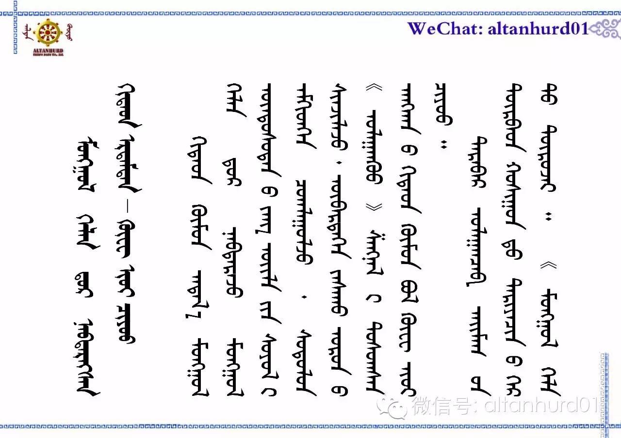 【金轮头条】精通蒙古语的汉族学者(蒙古文) 第2张 【金轮头条】精通蒙古语的汉族学者(蒙古文) 蒙古文化