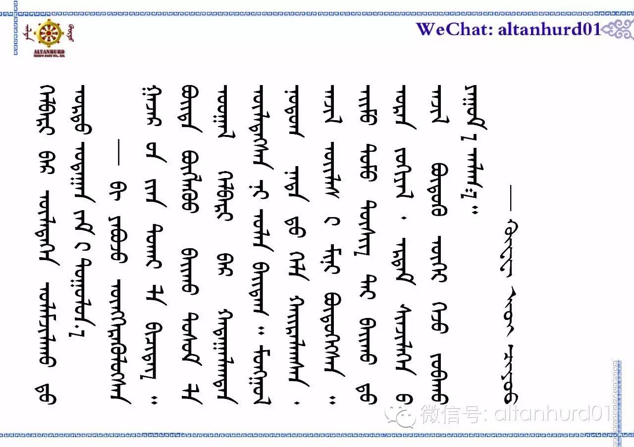 【金轮头条】精通蒙古语的汉族学者(蒙古文) 第5张 【金轮头条】精通蒙古语的汉族学者(蒙古文) 蒙古文化