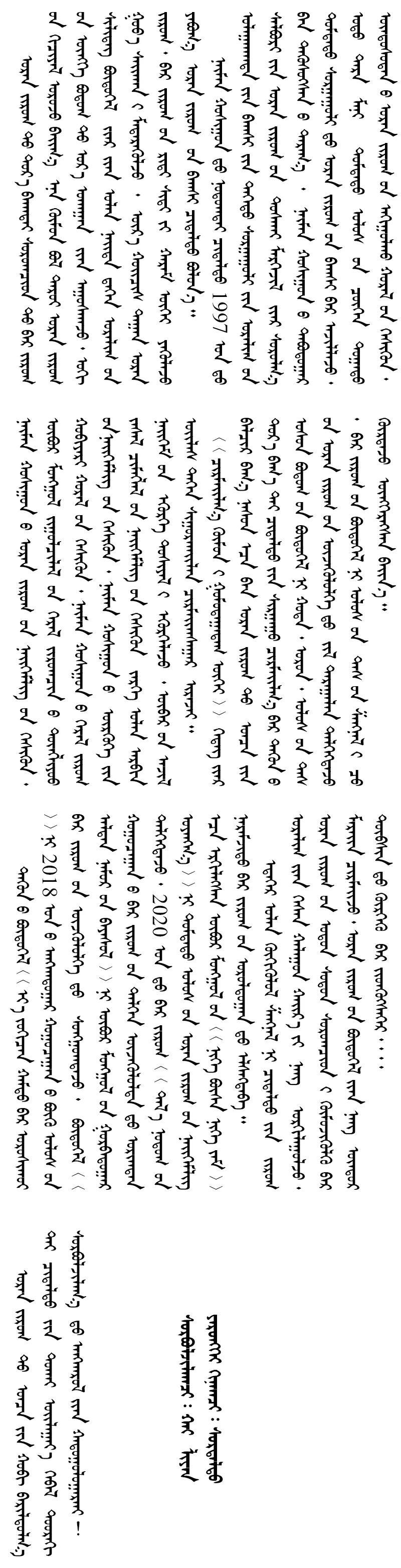 齐达拉图与版画 第2张 齐达拉图与版画 蒙古画廊