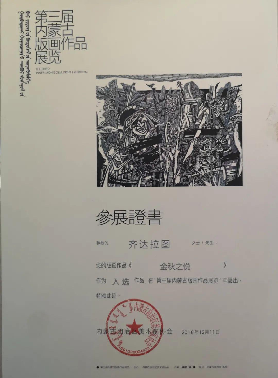 齐达拉图与版画 第21张 齐达拉图与版画 蒙古画廊
