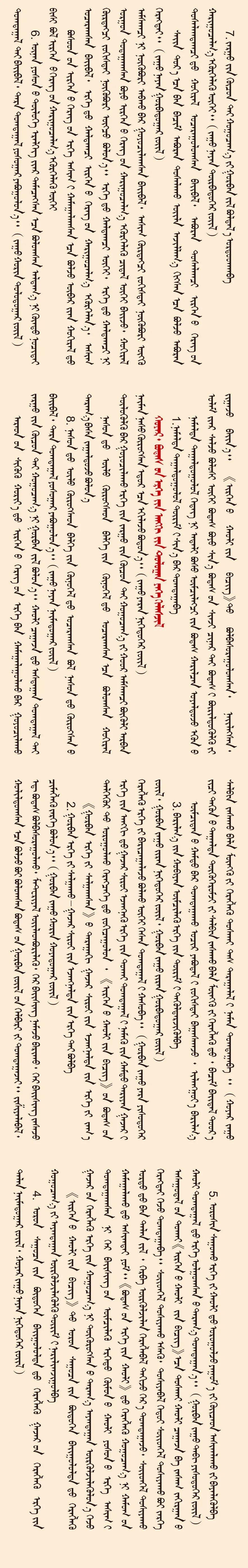 《民法典》49大亮点全梳理 第2张 《民法典》49大亮点全梳理 蒙古文库