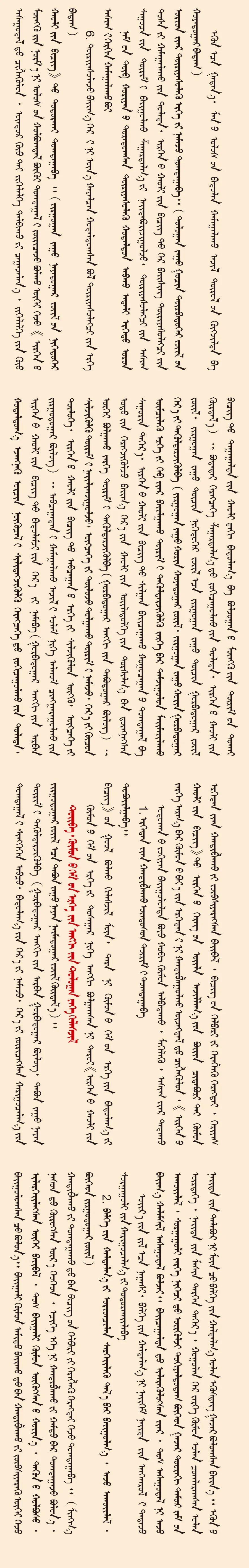 《民法典》49大亮点全梳理 第4张 《民法典》49大亮点全梳理 蒙古文库