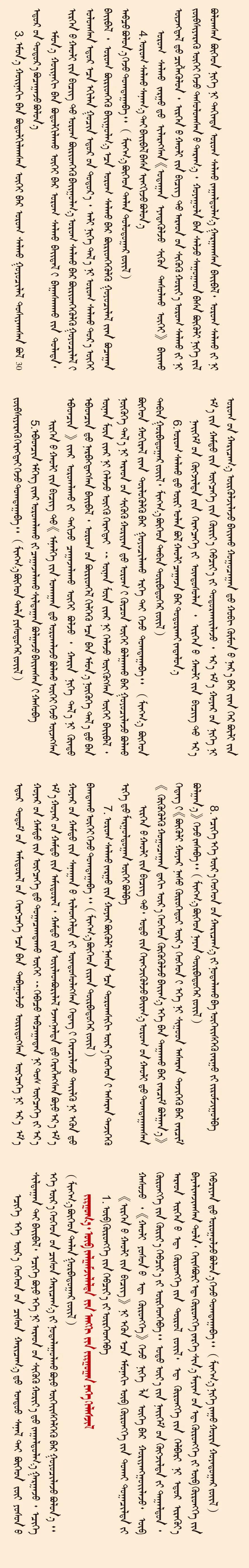 《民法典》49大亮点全梳理 第6张 《民法典》49大亮点全梳理 蒙古文库