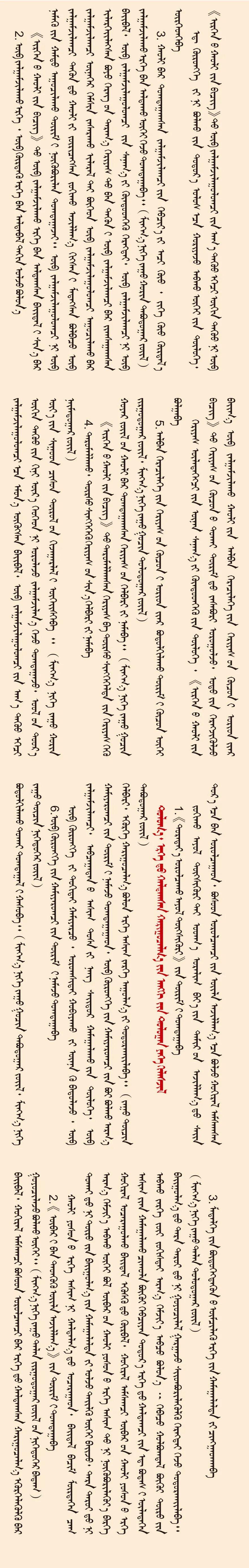 《民法典》49大亮点全梳理 第7张 《民法典》49大亮点全梳理 蒙古文库
