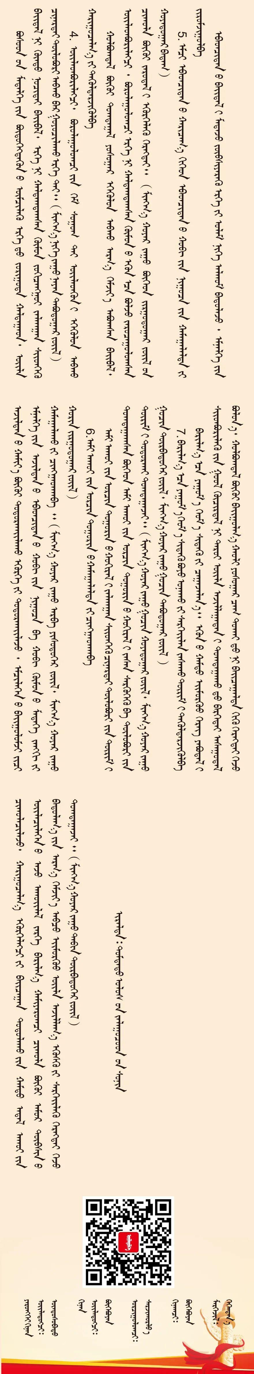 《民法典》49大亮点全梳理 第8张 《民法典》49大亮点全梳理 蒙古文库