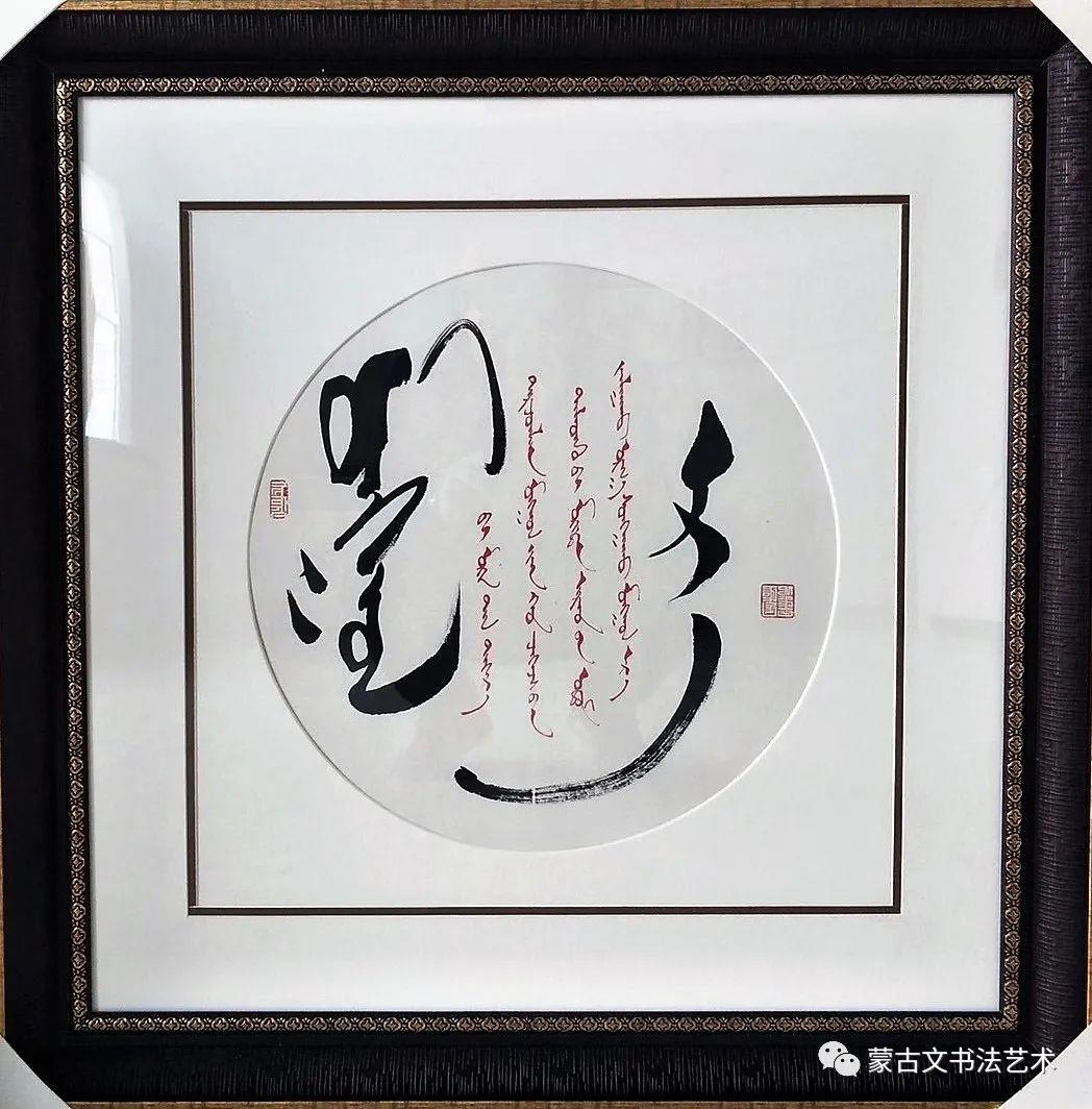 阿拉坦仓书法作品欣赏 第1张 阿拉坦仓书法作品欣赏 蒙古书法