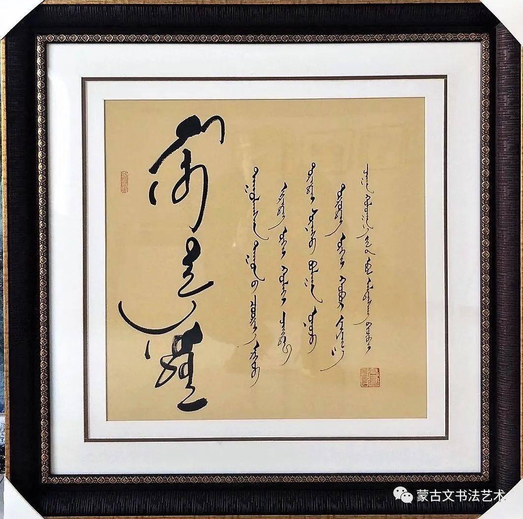 阿拉坦仓书法作品欣赏 第2张 阿拉坦仓书法作品欣赏 蒙古书法