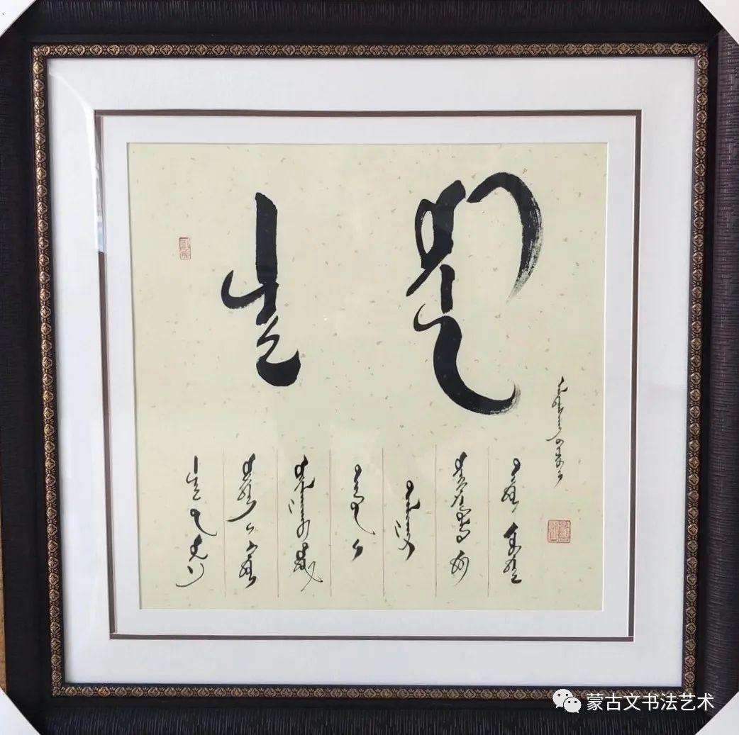 阿拉坦仓书法作品欣赏 第4张 阿拉坦仓书法作品欣赏 蒙古书法