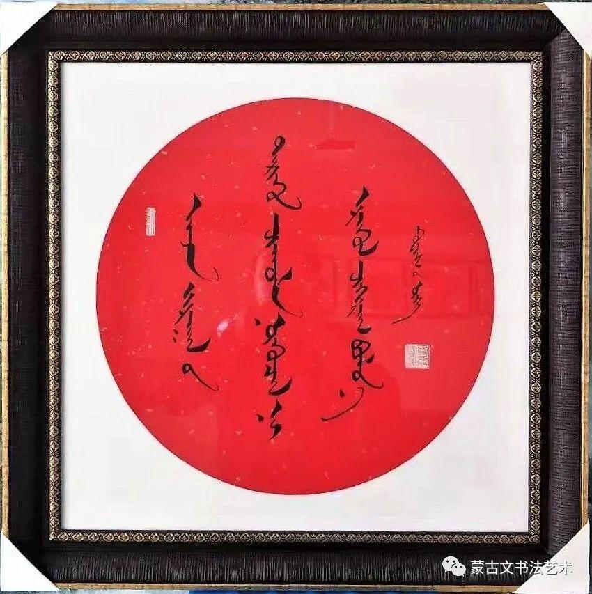 阿拉坦仓书法作品欣赏 第8张 阿拉坦仓书法作品欣赏 蒙古书法