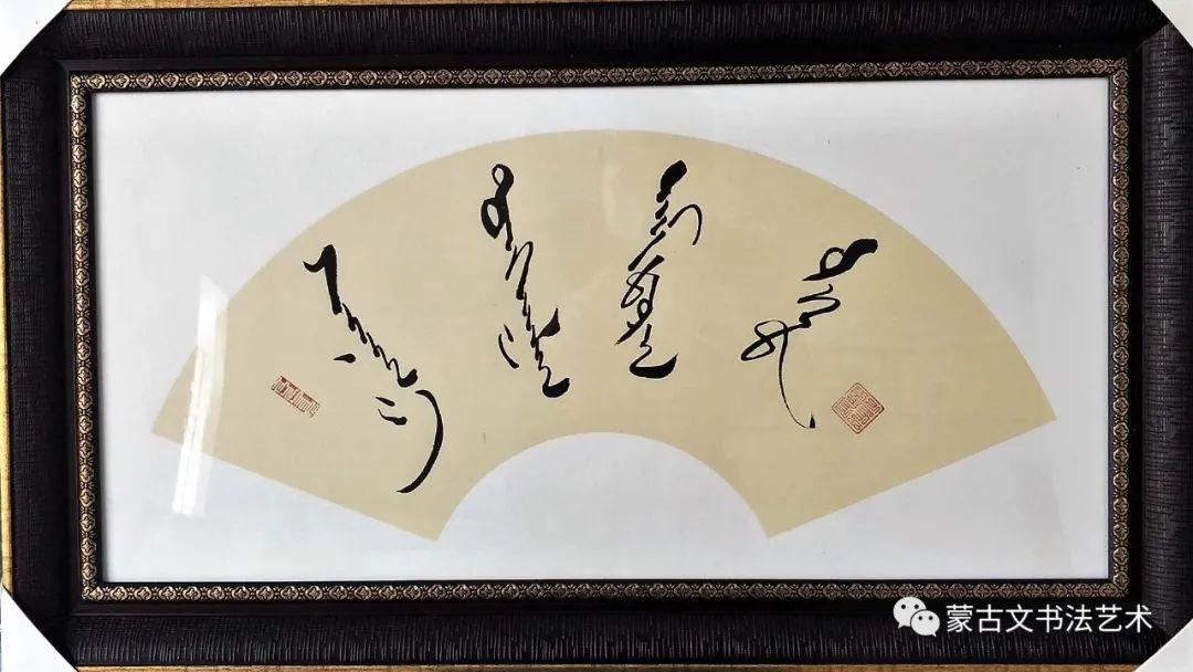 阿拉坦仓书法作品欣赏 第9张 阿拉坦仓书法作品欣赏 蒙古书法