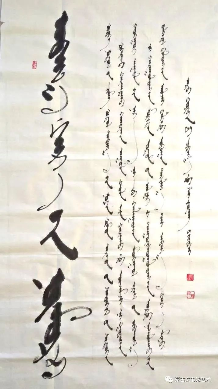 ᠪᠦᠲᠦᠭᠡᠯ  ᠰᠣᠨᠢᠷᠬᠠᠯ 第1张 ᠪᠦᠲᠦᠭᠡᠯ  ᠰᠣᠨᠢᠷᠬᠠᠯ 蒙古书法