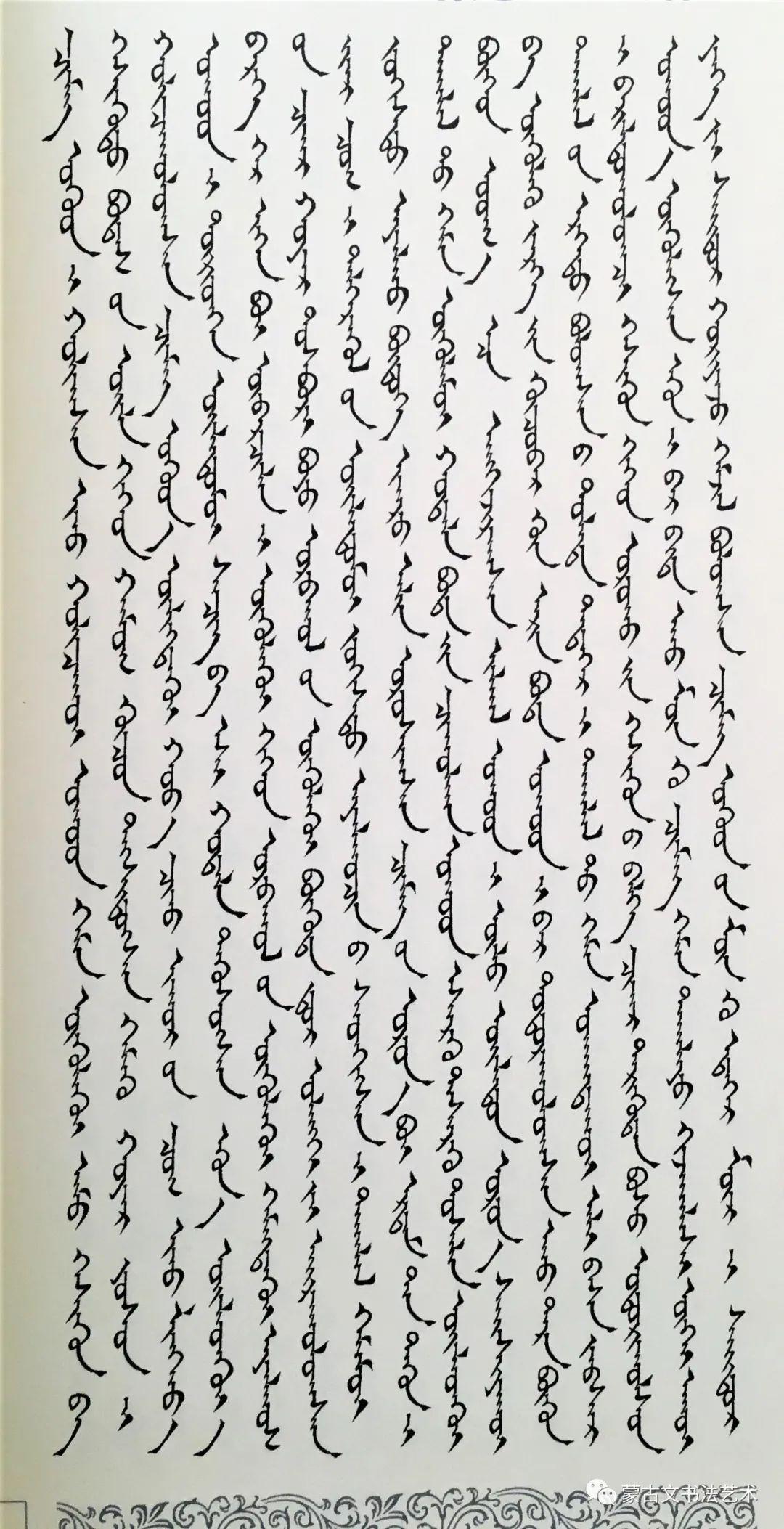 戴海琴楷书《诗镜论》 第3张 戴海琴楷书《诗镜论》 蒙古书法
