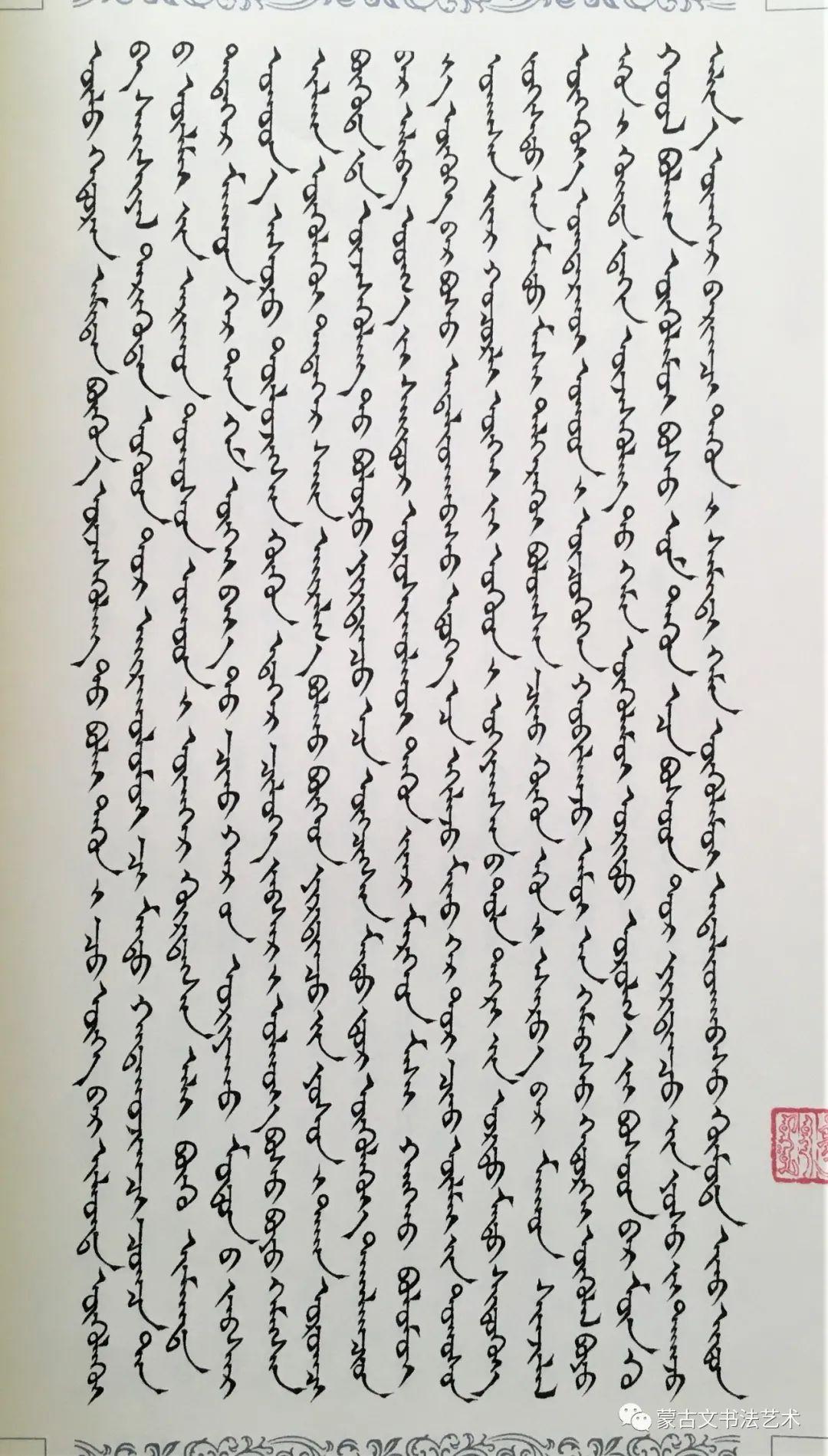 戴海琴楷书《诗镜论》 第6张 戴海琴楷书《诗镜论》 蒙古书法
