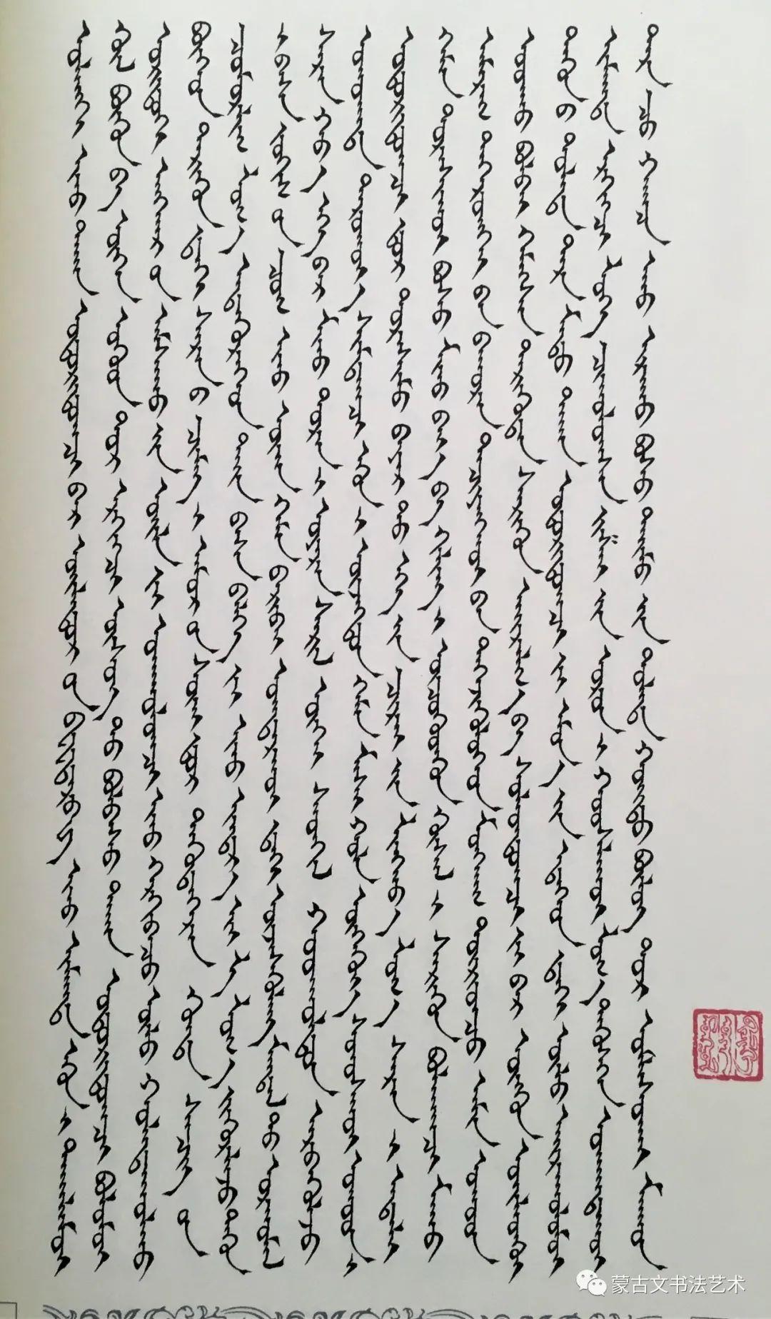 戴海琴楷书《诗镜论》 第7张 戴海琴楷书《诗镜论》 蒙古书法