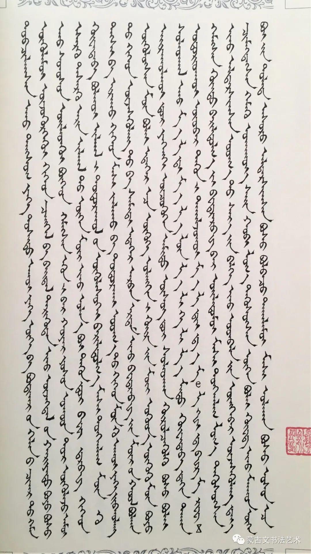 戴海琴楷书《诗镜论》 第8张 戴海琴楷书《诗镜论》 蒙古书法