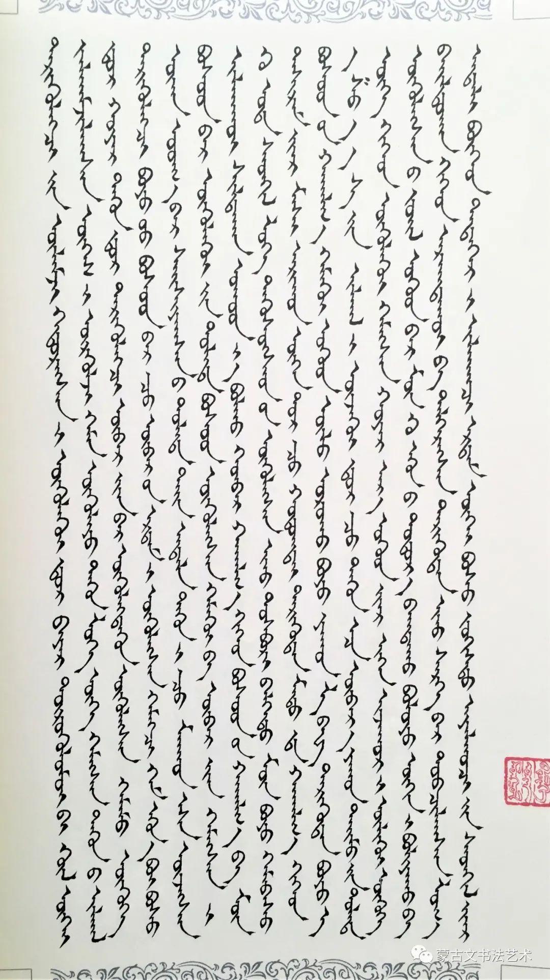 戴海琴楷书《诗镜论》 第9张 戴海琴楷书《诗镜论》 蒙古书法