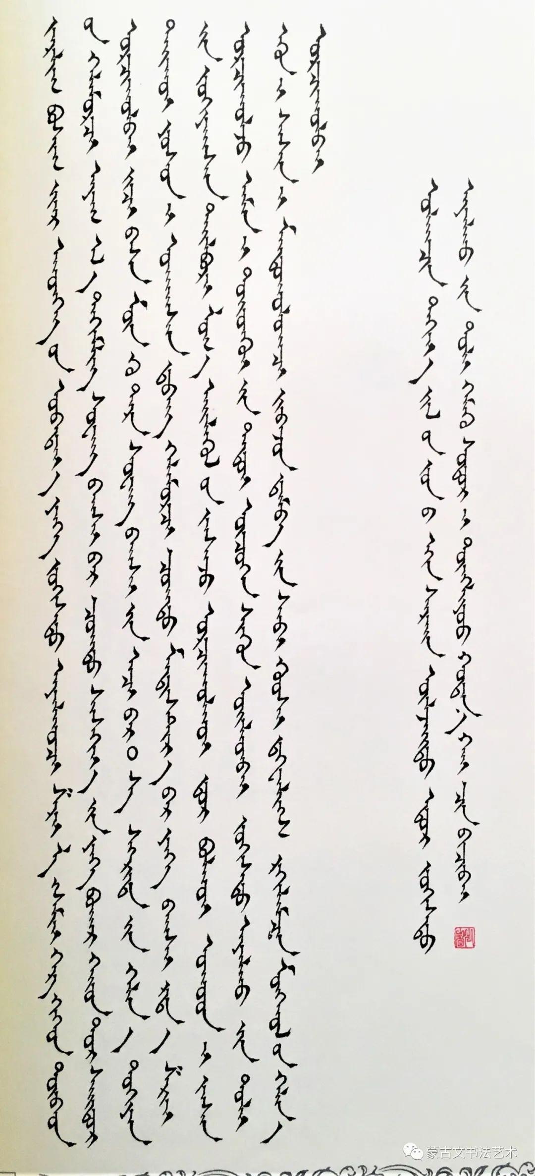 戴海琴楷书《诗镜论》 第11张 戴海琴楷书《诗镜论》 蒙古书法