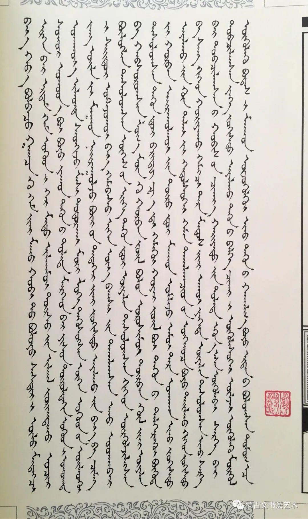 戴海琴楷书《诗镜论》 第10张 戴海琴楷书《诗镜论》 蒙古书法
