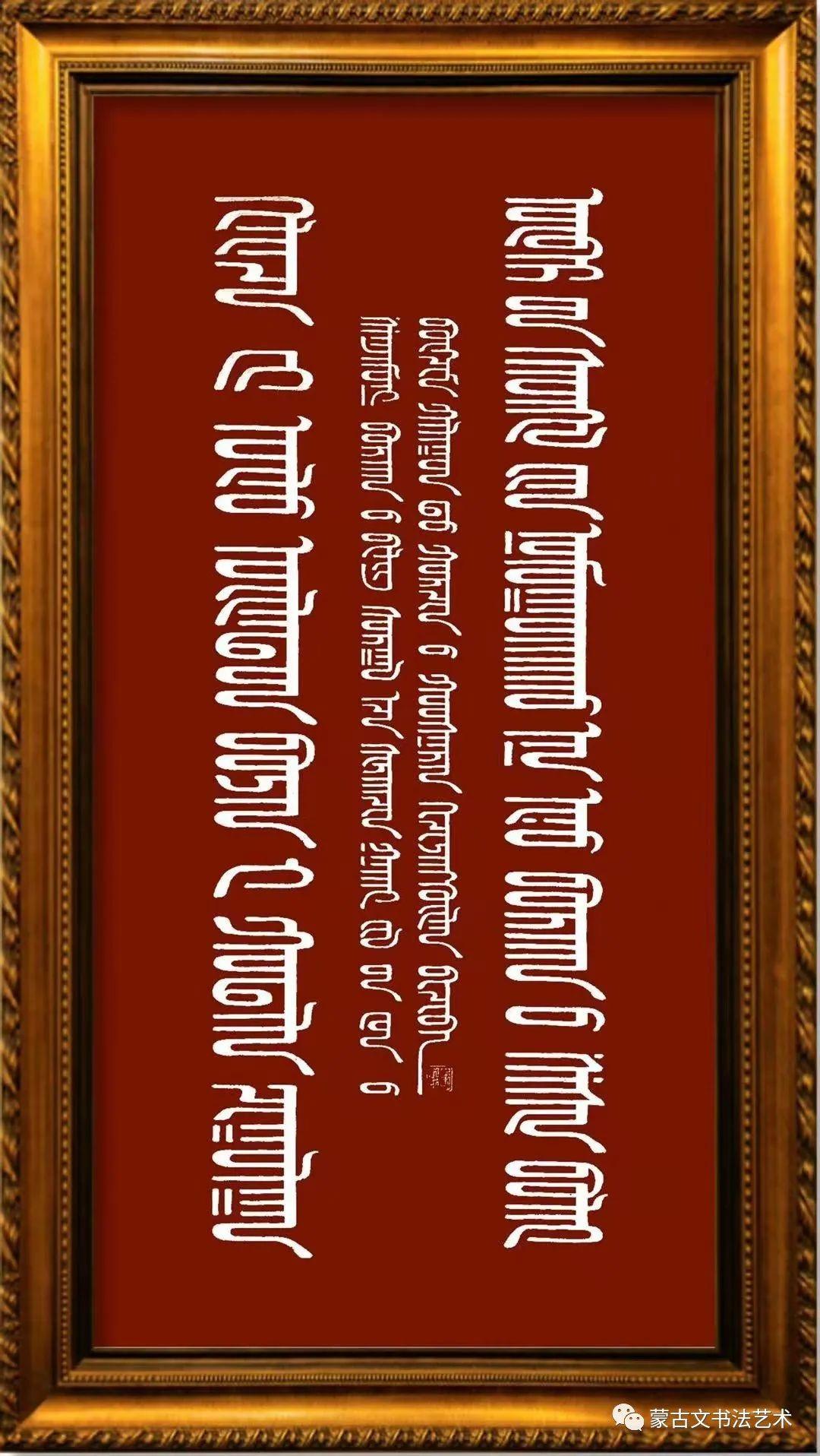 好斯那拉书法作品欣赏 第2张 好斯那拉书法作品欣赏 蒙古书法