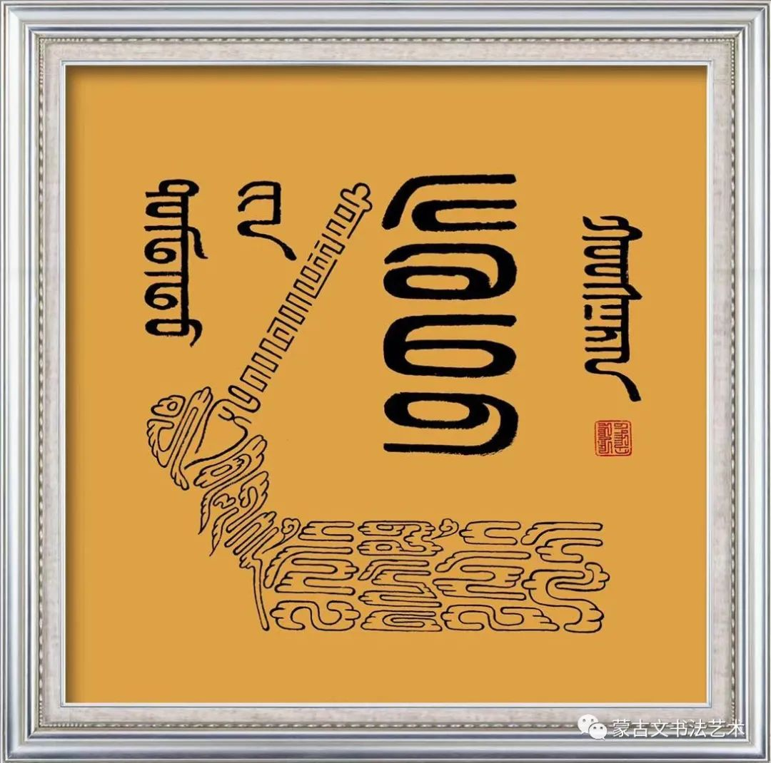 好斯那拉书法作品欣赏 第4张 好斯那拉书法作品欣赏 蒙古书法