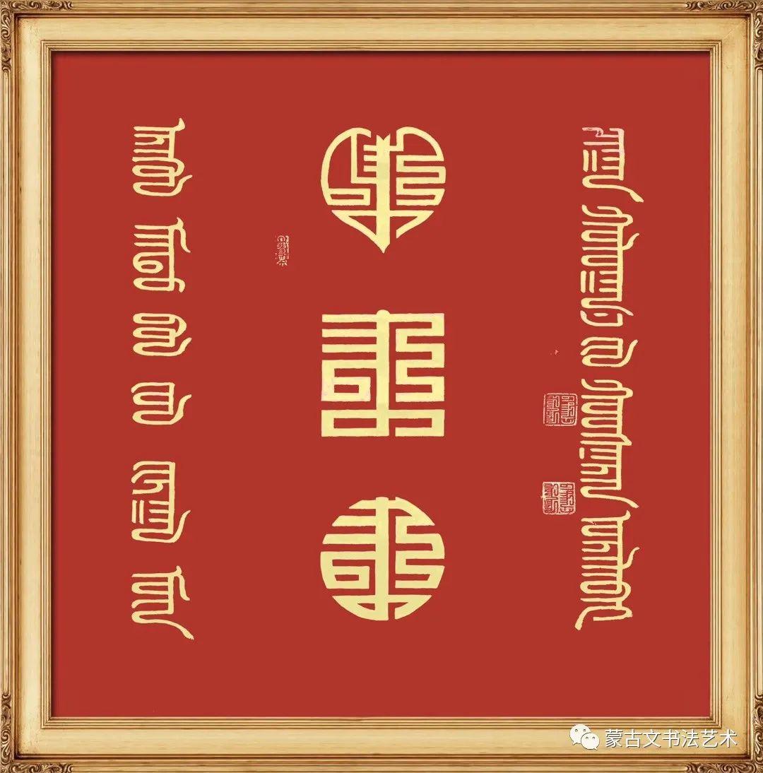 好斯那拉书法作品欣赏 第8张 好斯那拉书法作品欣赏 蒙古书法