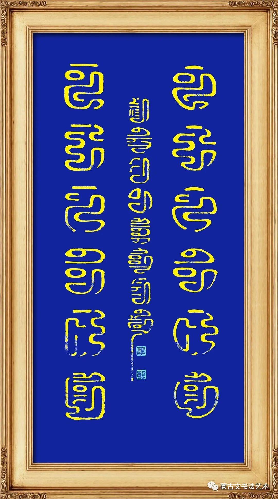 好斯那拉书法作品欣赏 第6张 好斯那拉书法作品欣赏 蒙古书法