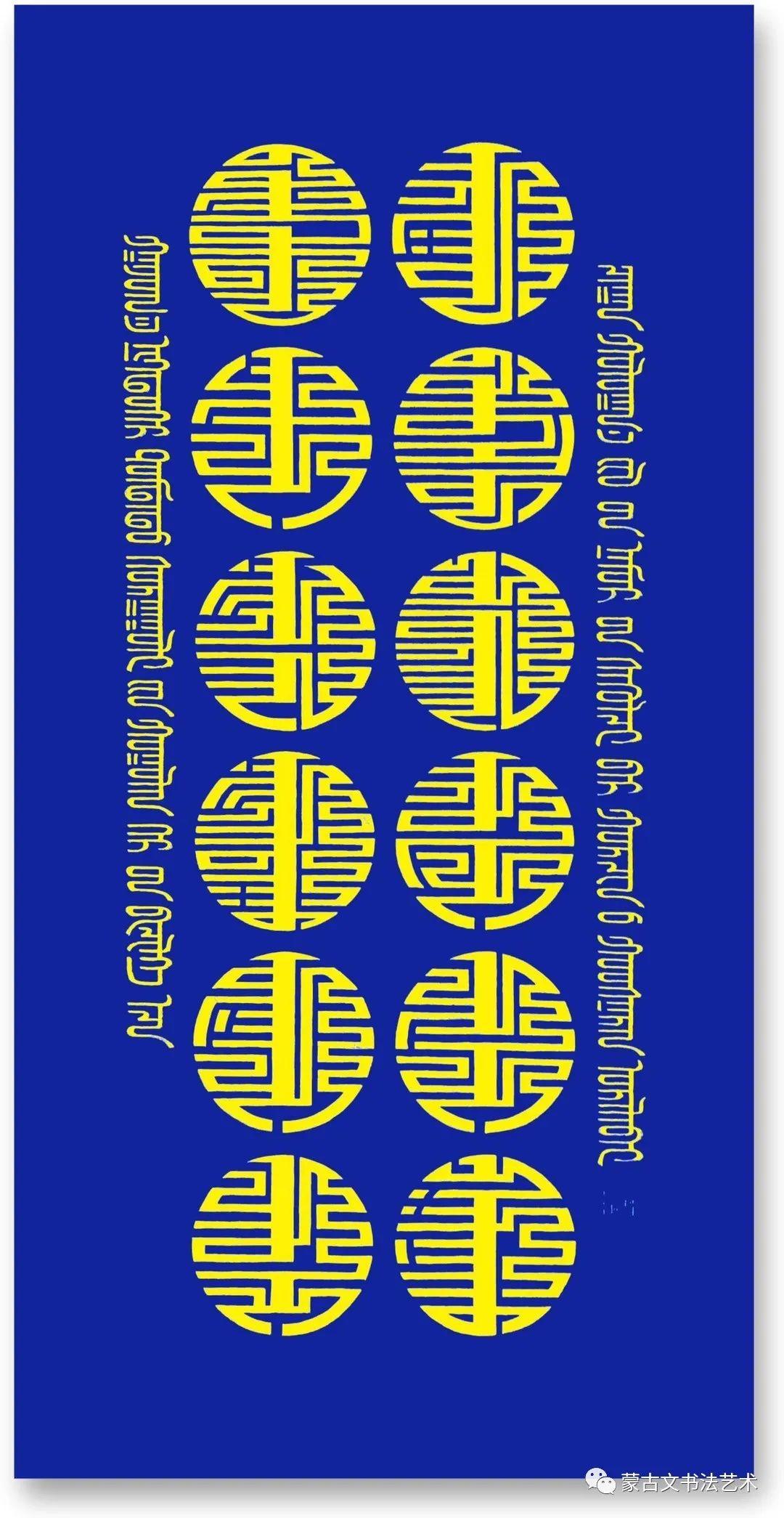 好斯那拉书法作品欣赏 第7张 好斯那拉书法作品欣赏 蒙古书法