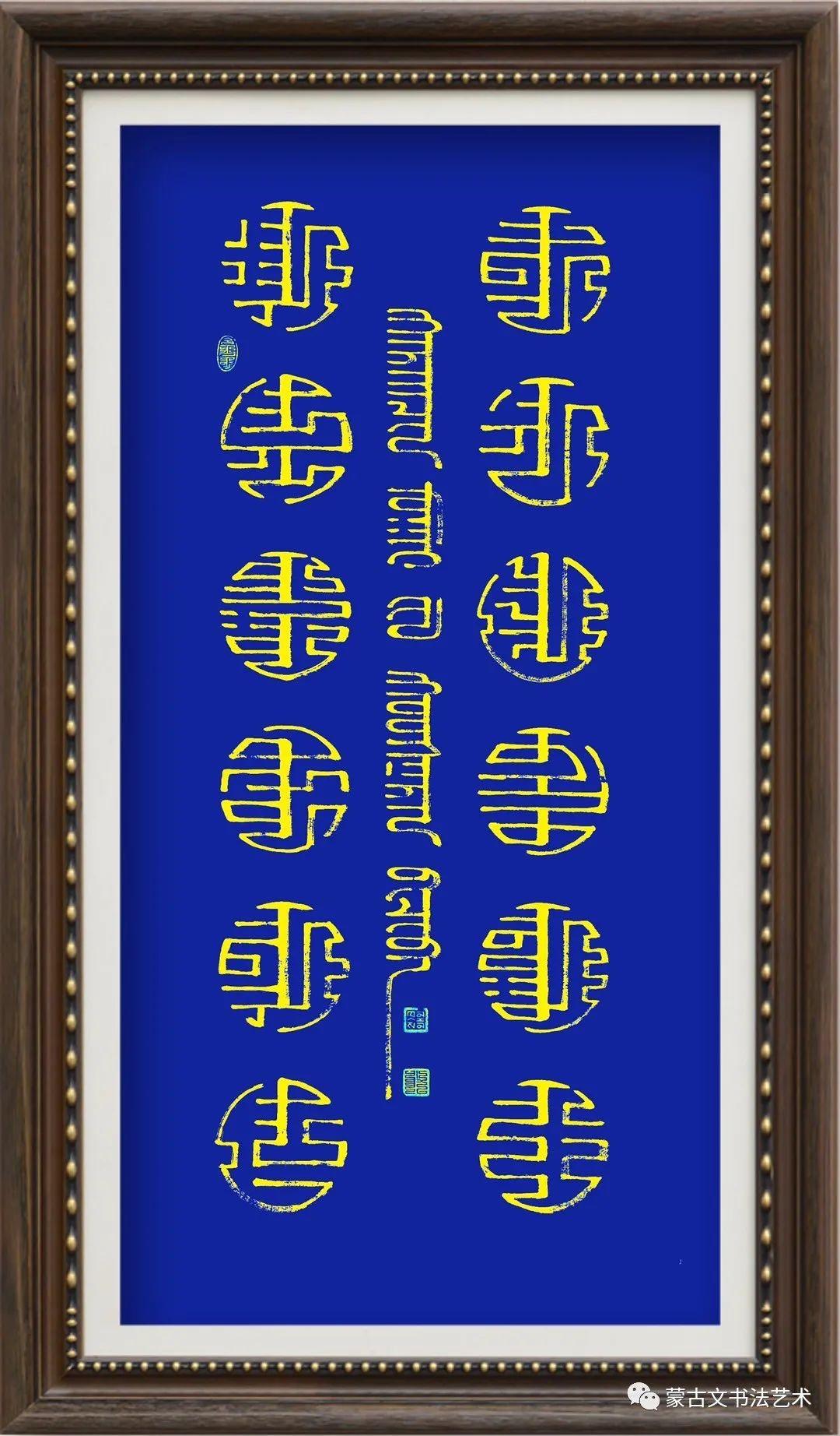 好斯那拉书法作品欣赏 第12张 好斯那拉书法作品欣赏 蒙古书法