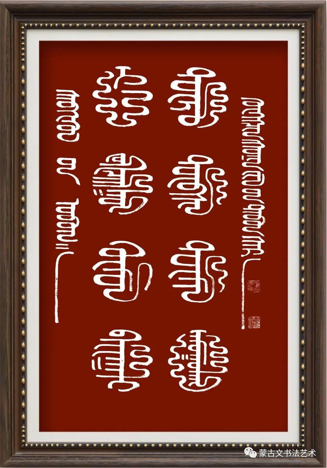 好斯那拉书法作品欣赏 第10张 好斯那拉书法作品欣赏 蒙古书法