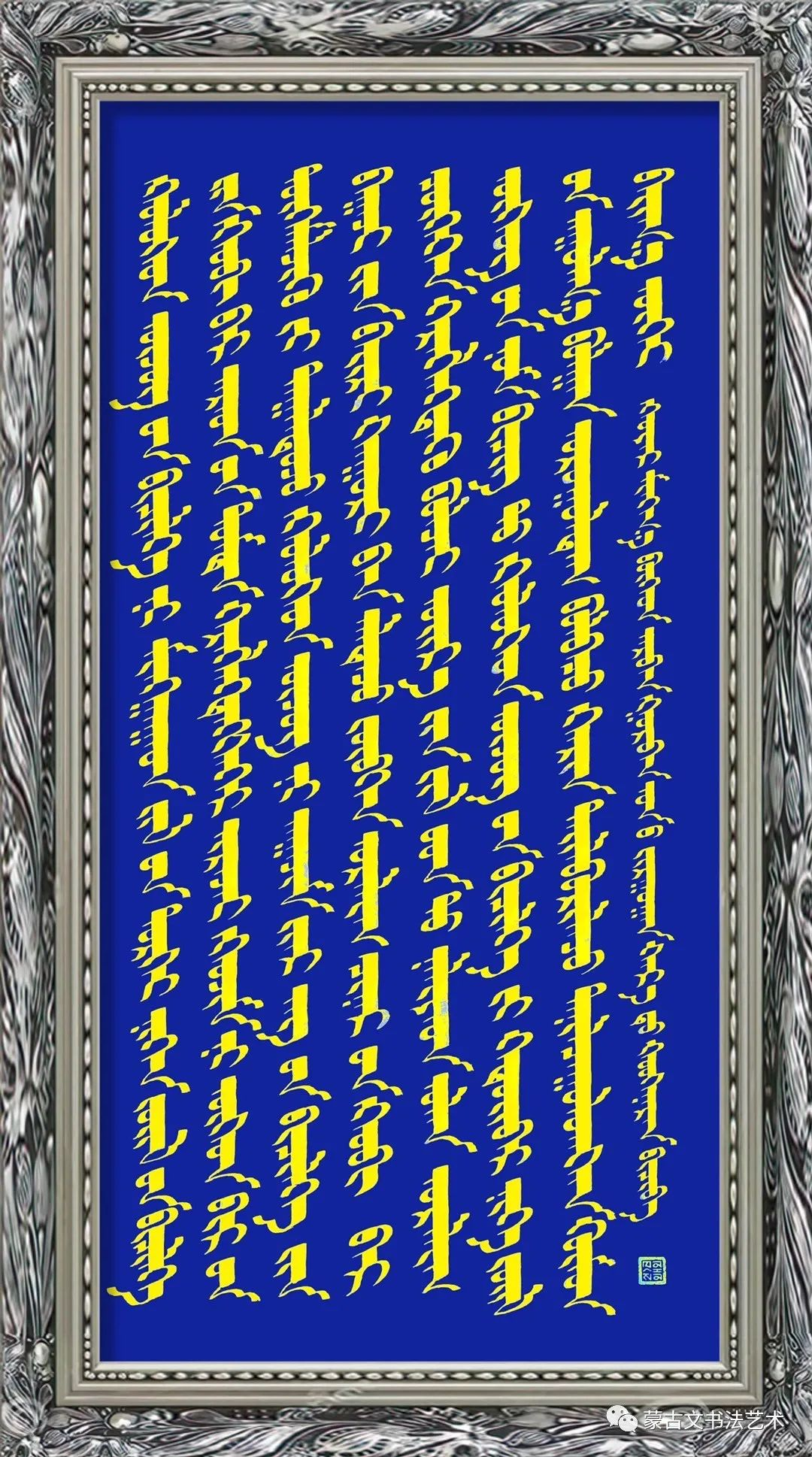好斯那拉书法作品欣赏 第15张 好斯那拉书法作品欣赏 蒙古书法