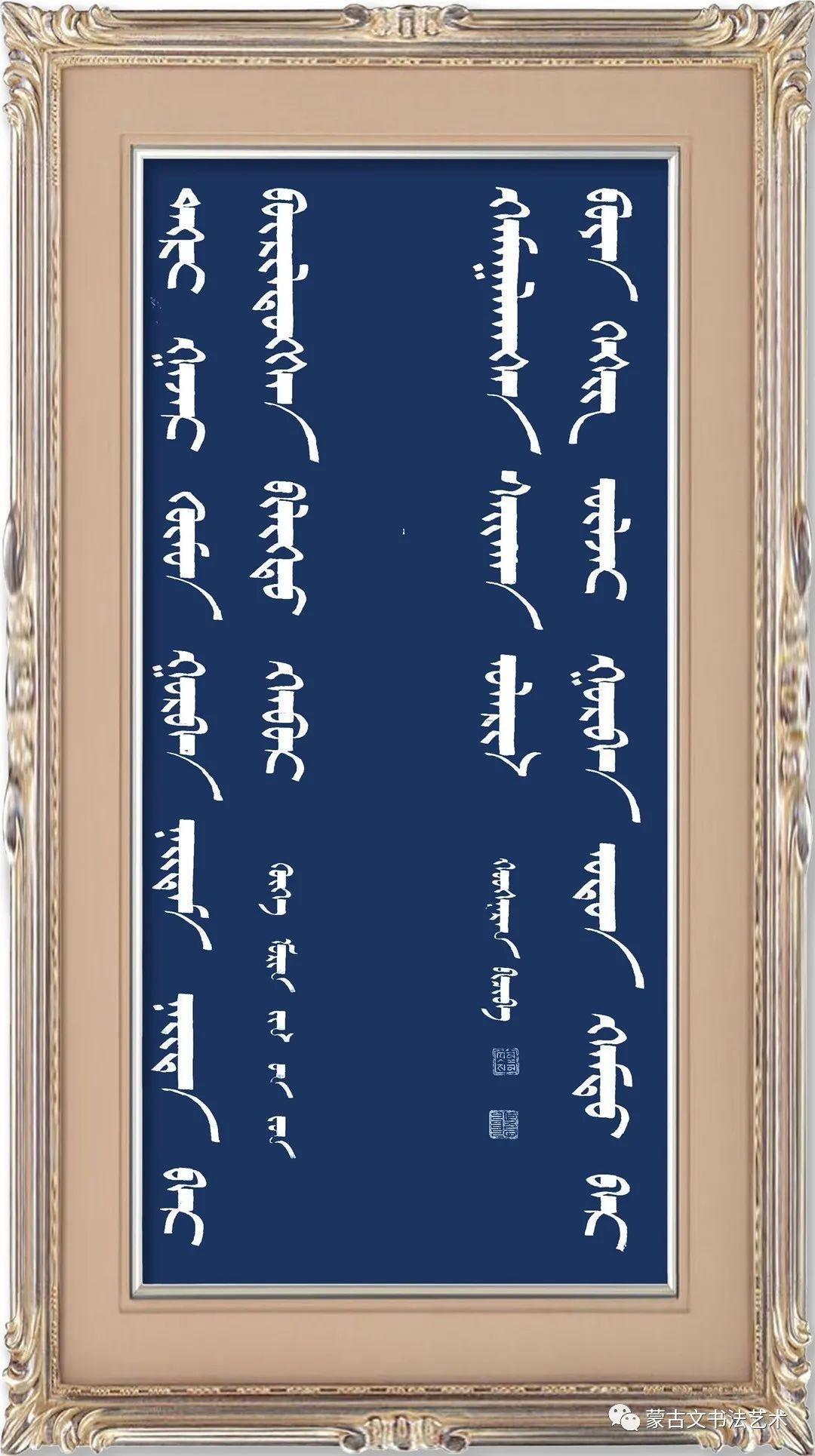 好斯那拉书法作品欣赏 第17张 好斯那拉书法作品欣赏 蒙古书法