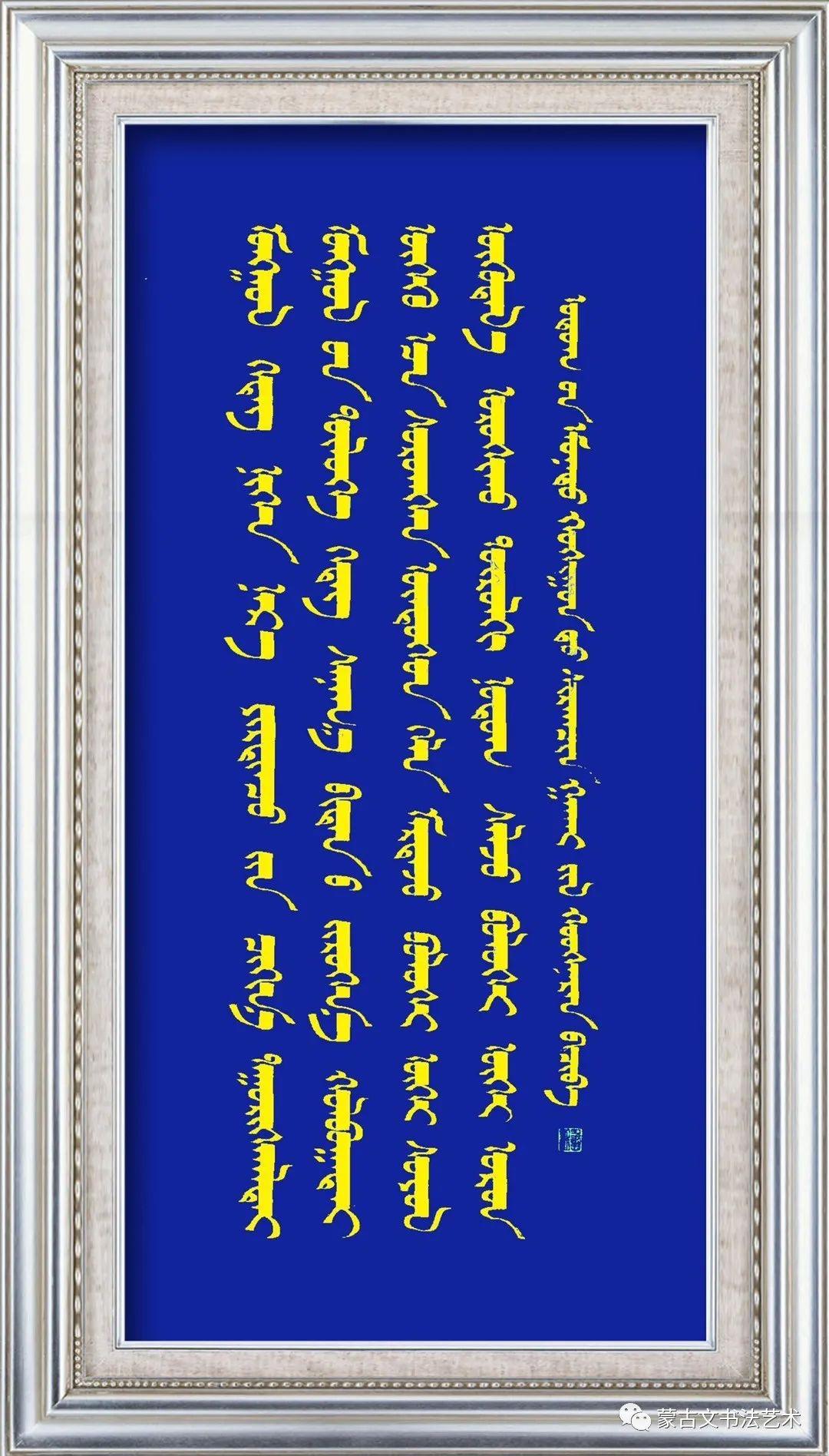 好斯那拉书法作品欣赏 第19张 好斯那拉书法作品欣赏 蒙古书法