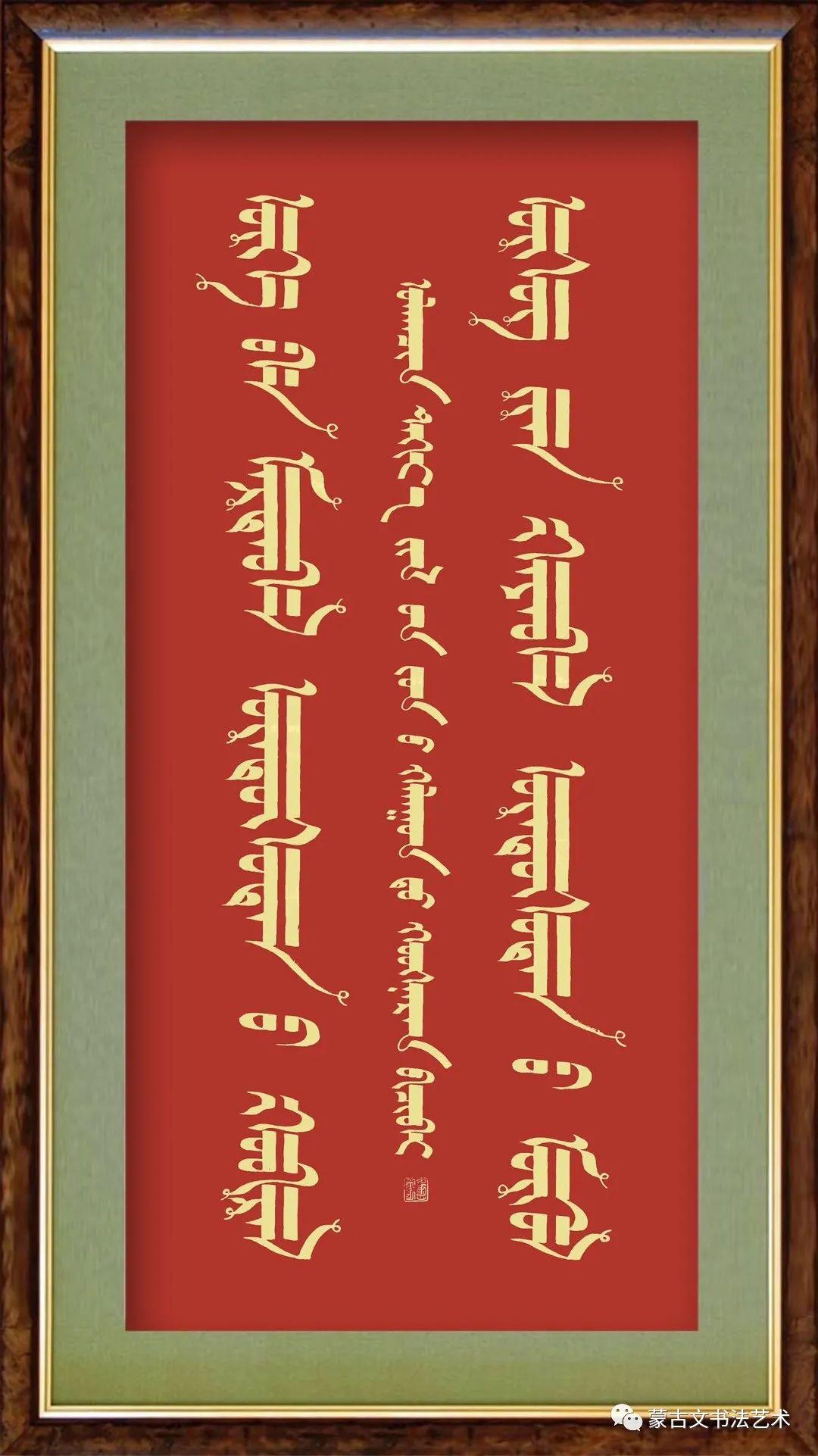 好斯那拉书法作品欣赏 第20张 好斯那拉书法作品欣赏 蒙古书法