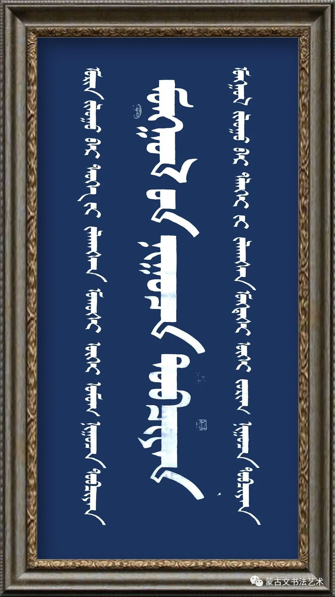 好斯那拉书法作品欣赏 第21张 好斯那拉书法作品欣赏 蒙古书法