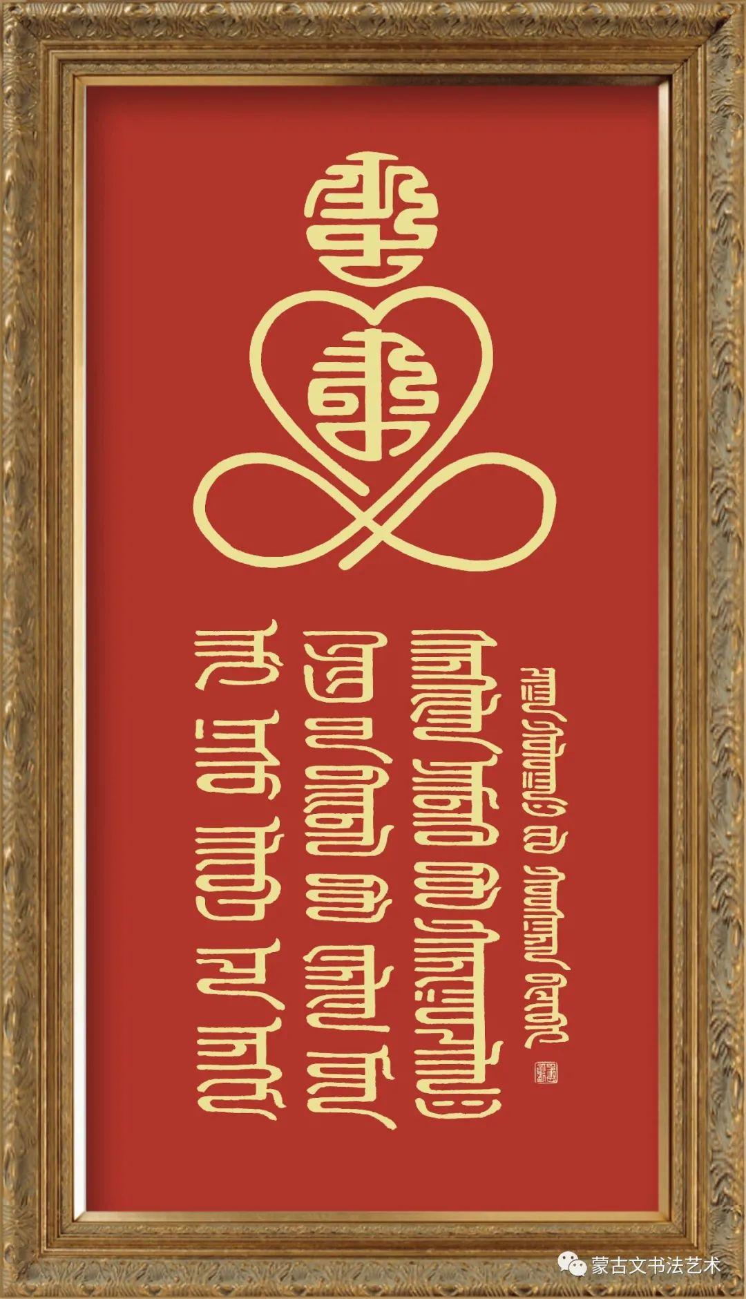 好斯那拉书法作品欣赏 第23张 好斯那拉书法作品欣赏 蒙古书法