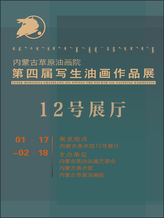 内蒙古草原油画院第四届写生油画作品展今日开展