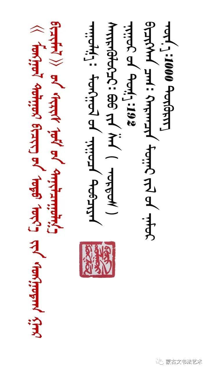 蒙古文经典文献当代书法名家手抄本之包金山《蒙古秘史》