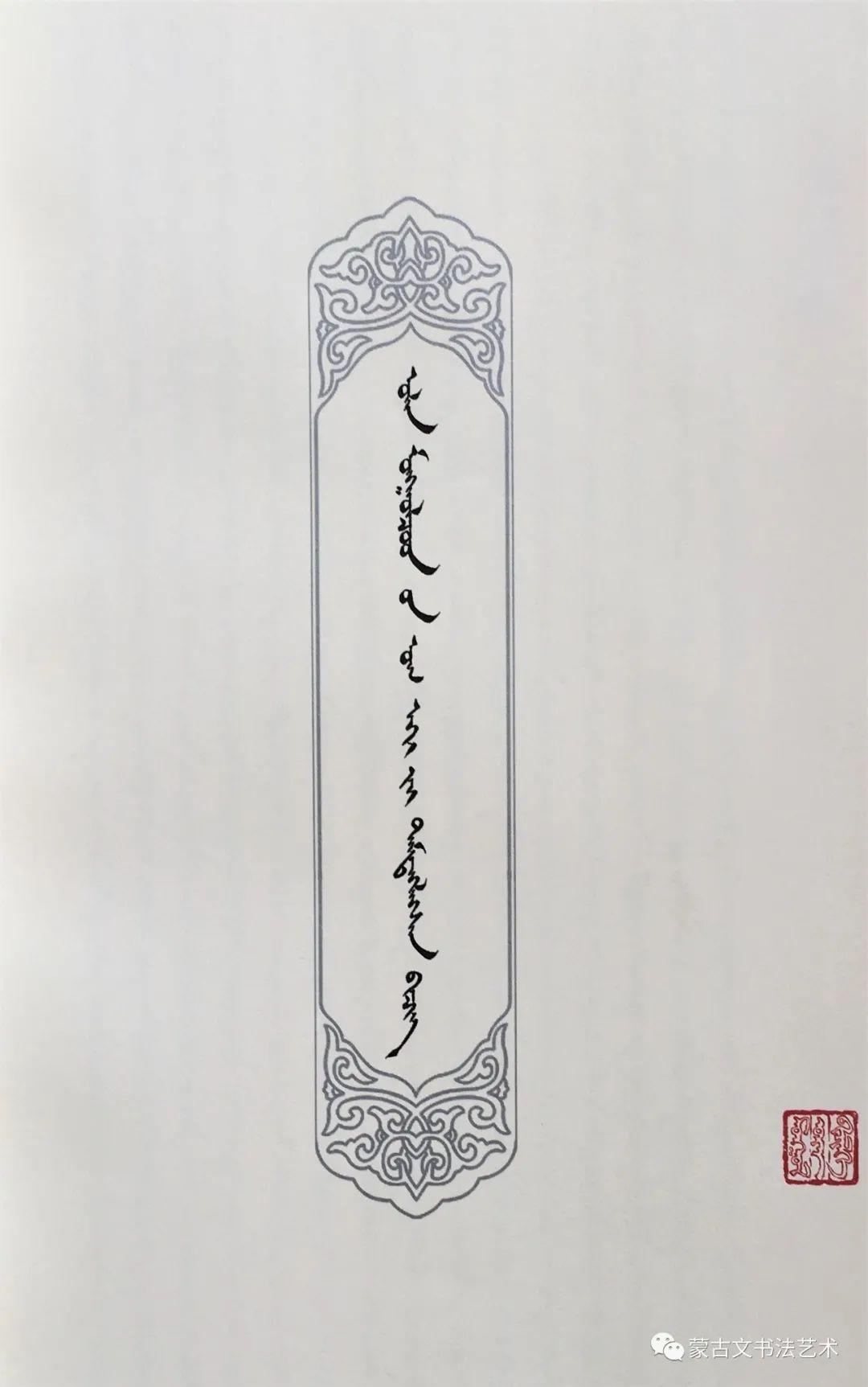 书法家白音夫楷书著作蒙古文经典文献