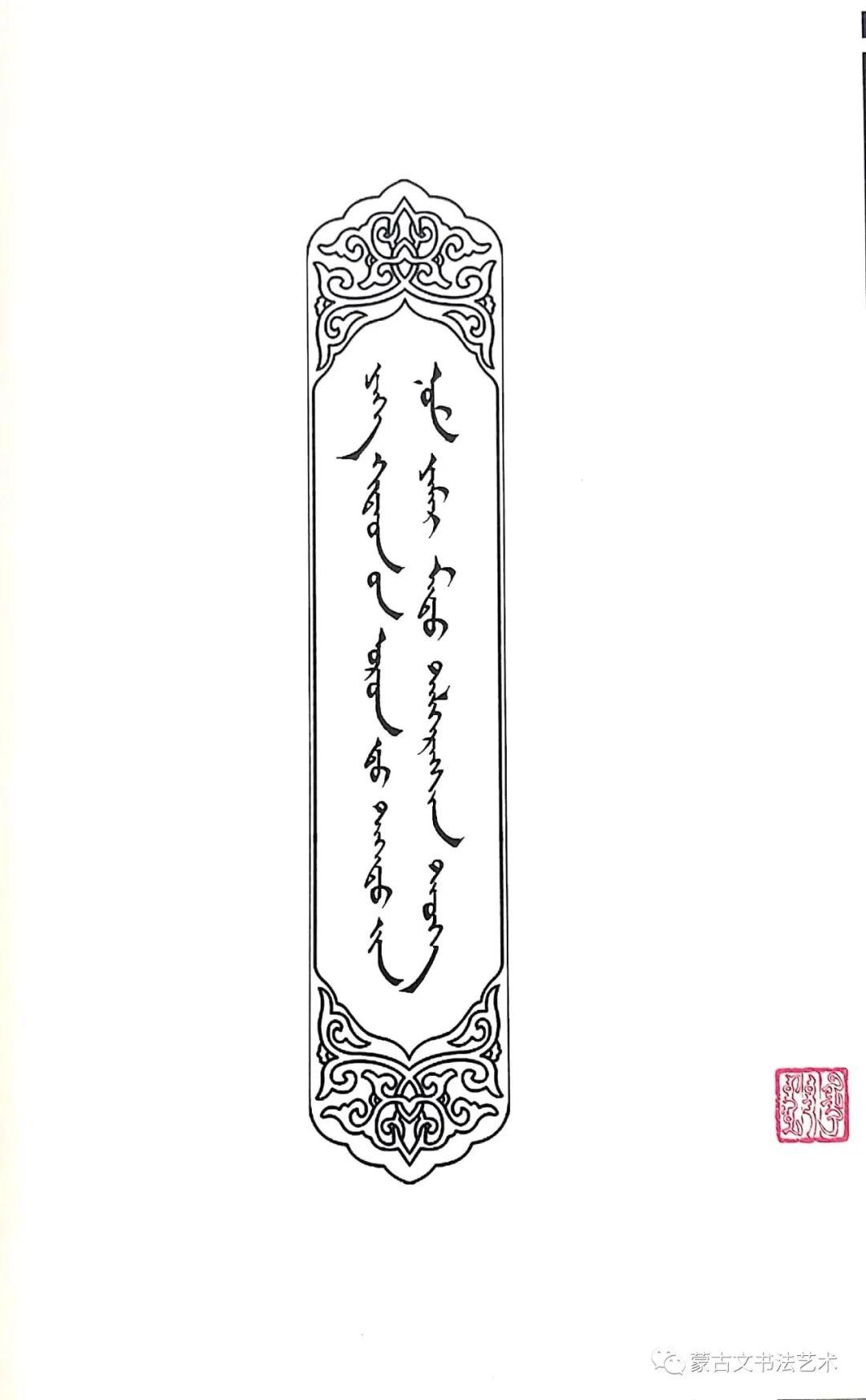 韩巴塔尔楷书著作《中国佛教史(一)》